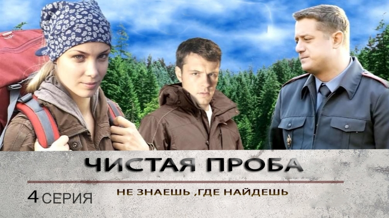 Чистая проба 4 серия 2011