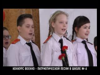Конкурс военно-патриотической песни в школе №6