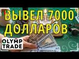 ВЫВЕЛ 7000 ДОЛЛАРОВ ИЗ ОЛИМП ТРЕЙД