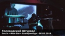 Голландский Штурвал live in «New Bar» Екатеринбург 08.05.2018