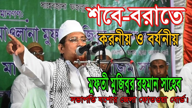Shab E Barat 2018 শবে বরাতের ফযিলত ও আমল ্। শবে বরাত কি Bangla Waz 2018