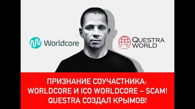 Дроп Worldcore Алексей Насонов - Worldcore и наше ICO - это SCAM! Организатор Крымов арестован!