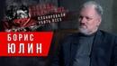 Блокада Ленинграда Разбиваем Мифы Борис Юлин 2019