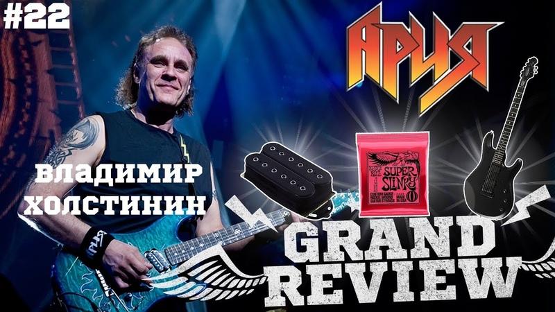 Grand Review 22 - Гранд ревью на выезде мы в гостях у Владимира Холстинина (Ария)