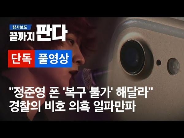 [단독] 정준영 폰 복구 불가 해달라…경찰의 비호 의혹 일파만파 (풀영상)