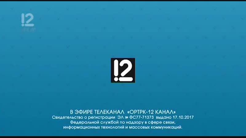 Начало эфира после профилактики 12 канала (Омск). 16.1.2019