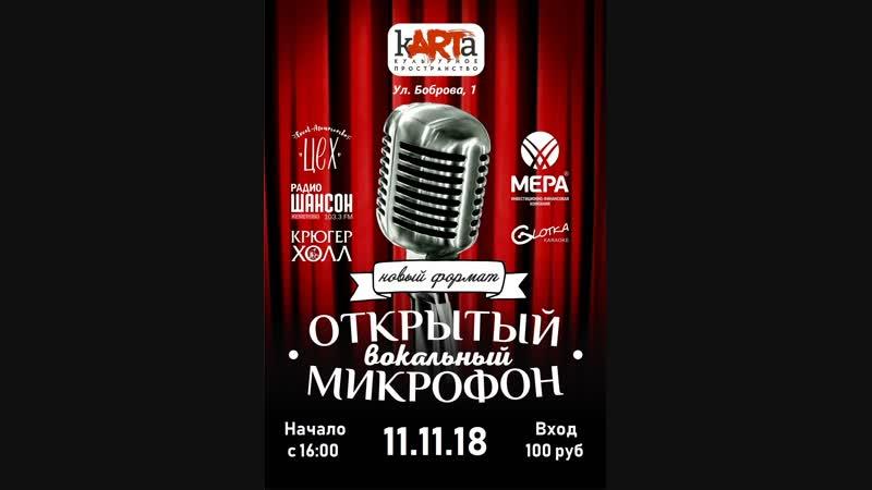 Вокальный Открытый Микрофон. Анастасия Понасенко