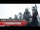 Shadow Tactics на хардкоре Миссия 9 Смерть Каге-самы