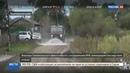 Новости на Россия 24 • МЧС и военные ликвидируют последствия стихии в Приморье