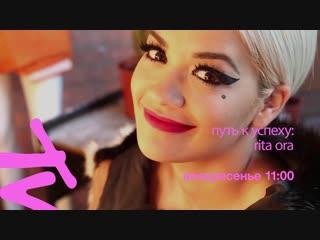 Путь к успеху: Rita Ora (Промо)