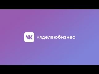 VK Live. Надия Черкасова, «Банковские аспекты ведения бизнеса. Личная мотивация»