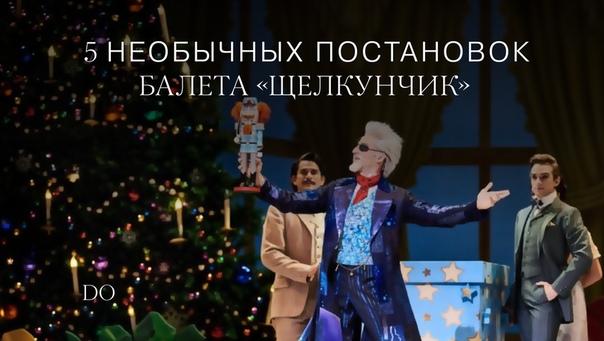 В этом году на фестивале классическая постановка «Щелкунчика». Посмотрите, каким он может быть ещё. Ещё каким! Не волшебным и легким, а угрюмым и глубоким. А вместо красивых пачек на балеринах