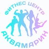 "Фитнес центр ""АКВАМАРИН"""