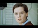 Обрываются речи влюбленных - Служебный роман, поет Алиса Фрейндлих 1977 (А. Петров - Н. Заболоцкий)