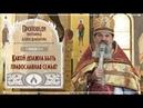 Какой должна быть православная семья?