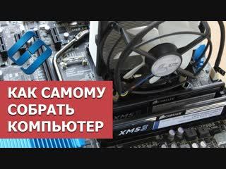 Как собрать компьютер самому: установка материнки, процессора, кулера, видео карты, RAM, SSD