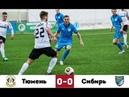 Тюмень Сибирь 0 0 Обзор матча Чемпионата ФНЛ 2018 2019 7 й тур