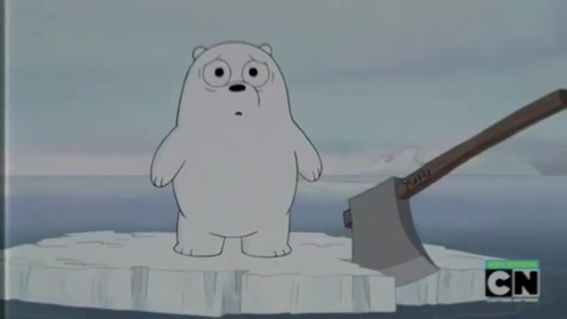 Мы Обычные Медведи ( we bare bears )
