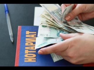 Сколько должен заплатить нотариусу наследник