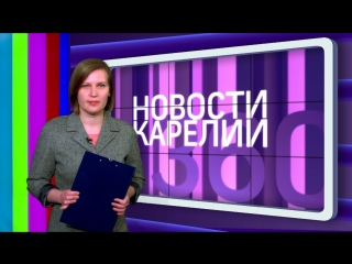 Новости Карелии 19.04.2018
