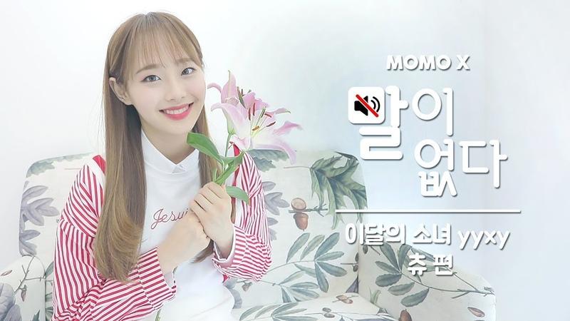 [말이 없다] [EP.161] 이달의 소녀 yyxy 츄 편 (Chuu of LOONA yyxy)