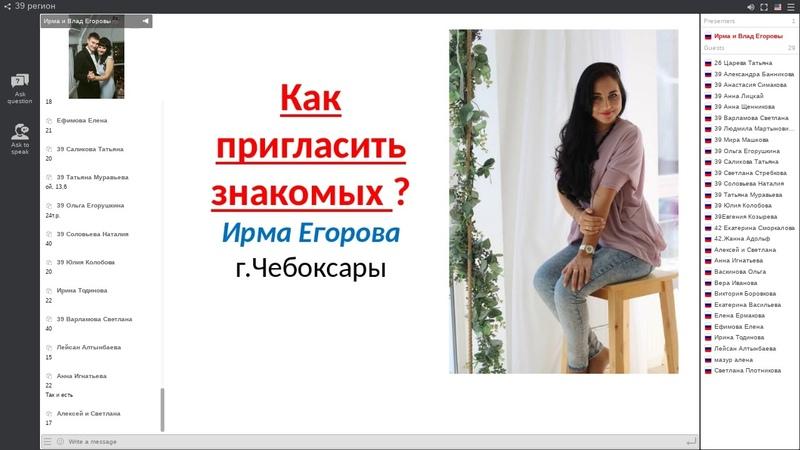 Как приглашать в Орифлэйм Ирма Егорова
