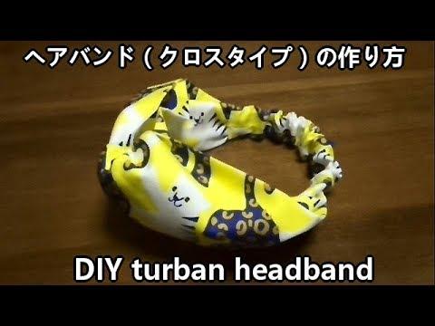 ヘアバンド(クロスタイプ)の作り方 How to sew the turban headband