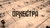 ОркестрА - Сергей Галанин и группа СерьГа