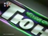 staroetv.su / Реклама (РТР, лето 2001) (2)