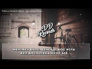 Райм и Артур & Жеңіс - Дискотека 90-ых