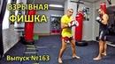 Фишка Обманка для Бокса и Муай Тай Chip Skill for Boxing and Muay Thai abirf j vfyrf lkz jrcf b vefq nfq chip skill f