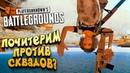 ПОЧИТЕРИМ - ШИМОРО ПРОТИВ СКВАДОВ! - ЭПИЧНЫЙ Battlegrounds