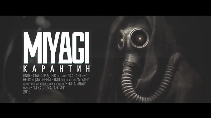 Miyagi - Карантин (Unofficial clip 2018)