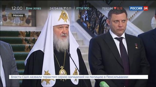 Новости на Россия 24 • 74 на 306: Донбассе и Украина договорились обменяться пленными