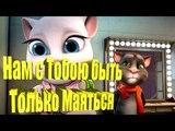 Шикарная песня Нам с Тобою быть - Только Маяться Поет Говоряцая кошка Анжела для Тома