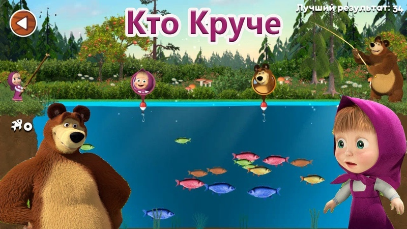 Маша и Медведь Кто Круче и Быстрее Маша Или Медведь Рыбалка Игра На Миллион