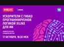 Андрей Кочетов: «Ускорители с гибко программируемой логикой Xilinx для ИИ»