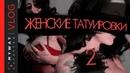 ЖЕНСКИЕ ТАТУИРОВКИ | В КОНЦЕ ВЫПУСКА ДАРИМ APPLE WATCH