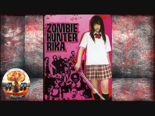 Рика: Охотница на зомби / Saikyô heiki joshikôsei: Rika - zonbi hantâ vs saikyô zonbi Gurorian (2008) 720HD