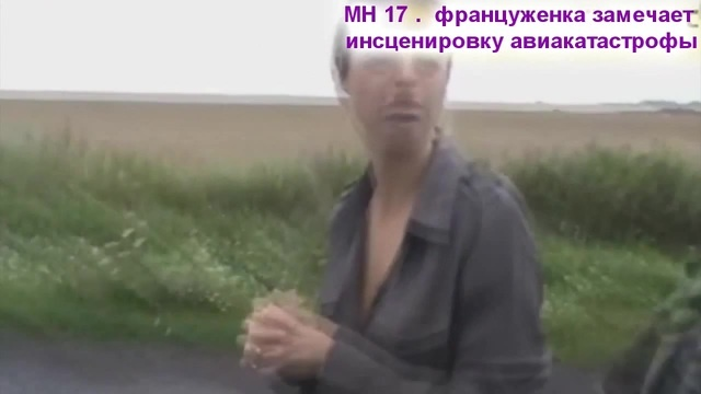 MH17 француженка замечает что куча свалена с самосвала