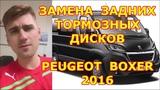 ЗАМЕНА ЗАДНИХ ТОРМОЗНЫХ ДИСКОВ  PEUGEOT BOXER  2016