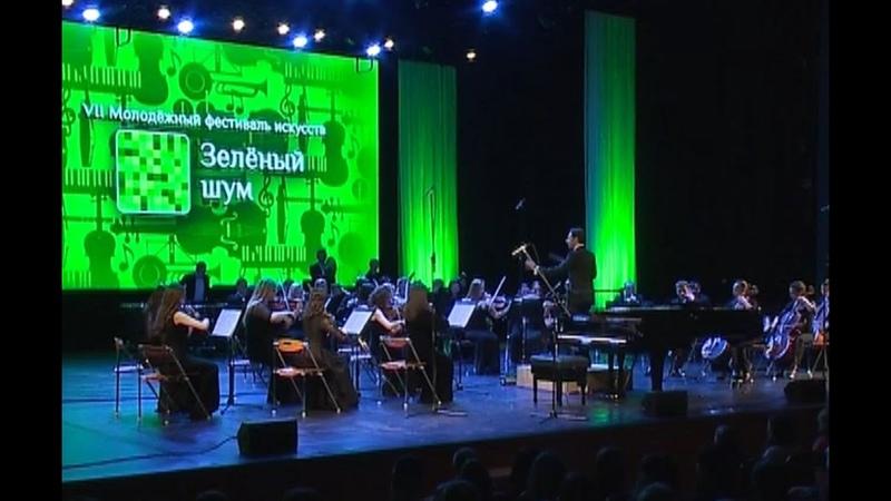 «Зелёный шум» зазвучал и в Ханты-Мансийске