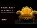 Tantra Chair Rus