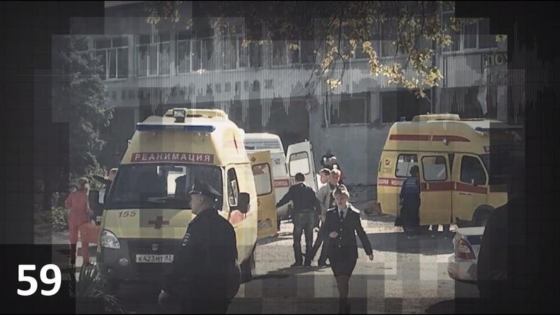 Главное за 60 секунд нападение на Керченский политехнический колледж