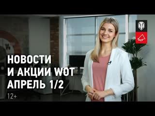 Новости и акции WoT - Апрель 1-2