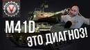 M41D - Бульдог из Китая. ЗАНИЖЕННЫЕ ОЖИДАНИЯ - ЗАВЫШЕННЫЙ ДПМ