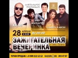Звезда Юга России Авет Маркарян дорогие друзья приглашаю вас на концерт 28 Апреля Который состоится в Краснодаре