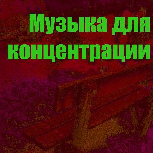 Душа альбом Музыка для концентрации 11