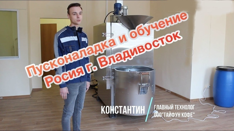 Typhoon coffee запуск и настройка ростера, обжарка кофе, каппинг г. Владивосток, Россия