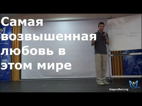 Дмитрий Смирнов Самая возвышенная любовь в этом мире